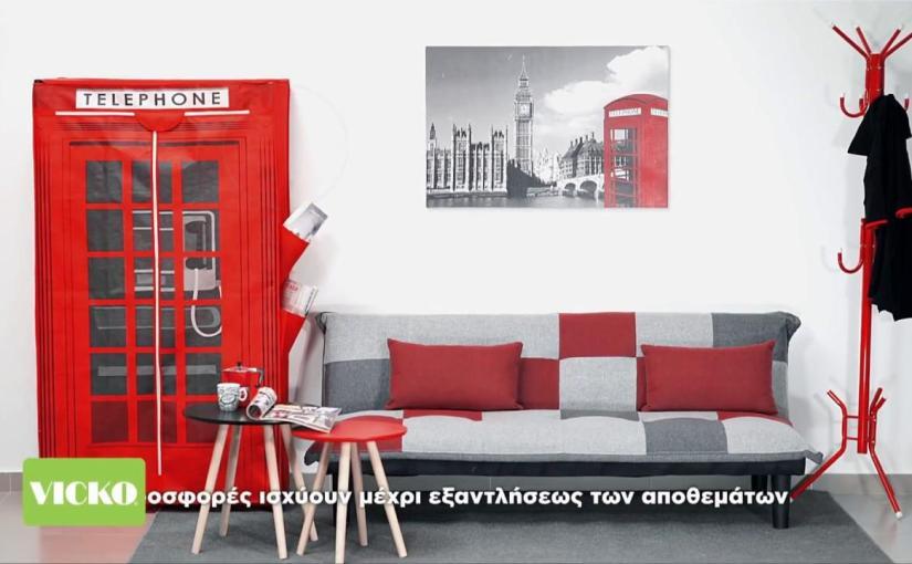 VICKO ΠΡΟΣΦΟΡΕΣ Σεπτέμβριος 2017