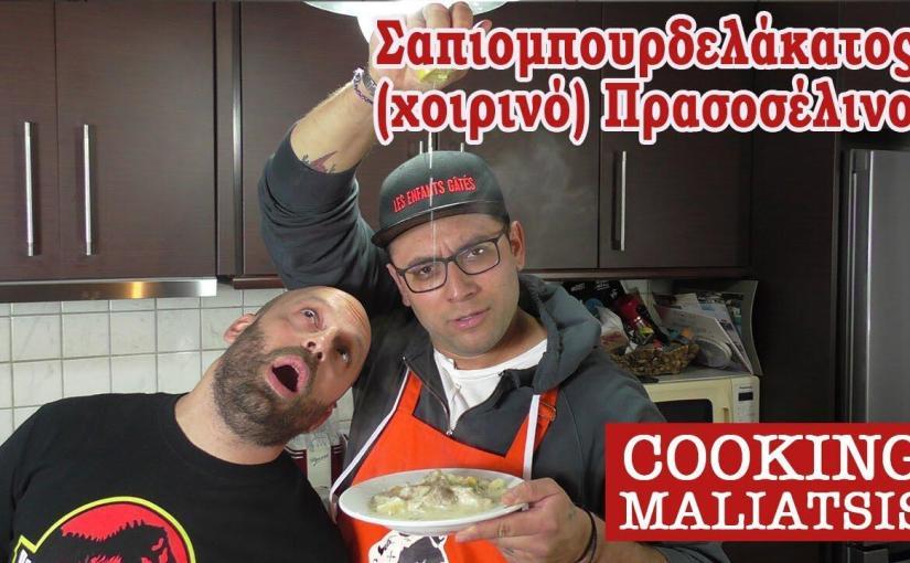 Cooking Maliatsis – 80 – Σαπιομπουρδελάκατος Πρασοσέλινο