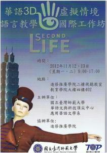 NTNU Workshop 2012 Program Front Cover