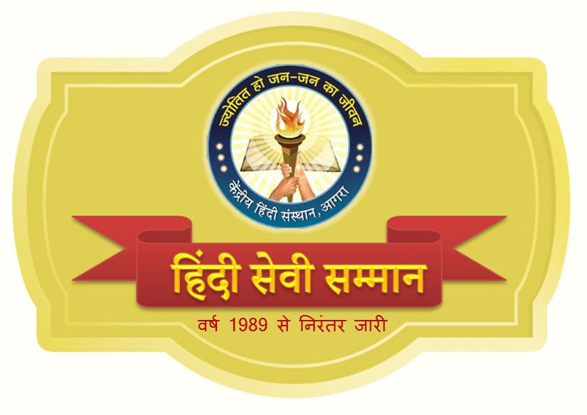 hindi sevi samman