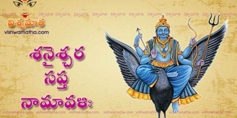 shanischara saptha namavali