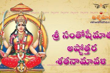 santoshi matha ashottaram