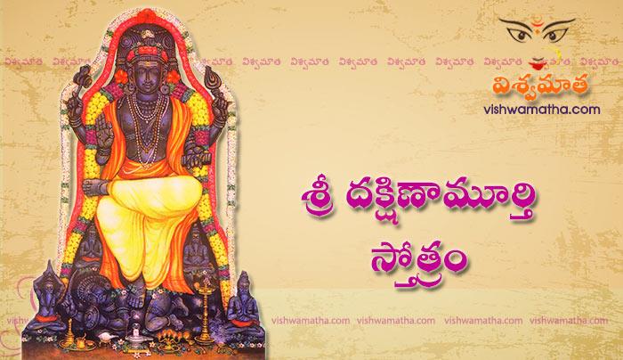 Sri Dakshinamurthy Stotram in Telugu, Dakshinamurthy Ashtakam