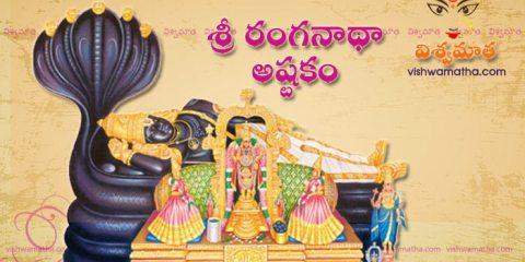 ranganatha ashtakam