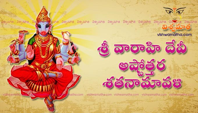 varahi ashtottaram 108 names