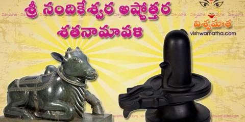 nandeeshwara ashtottara shatanamavali