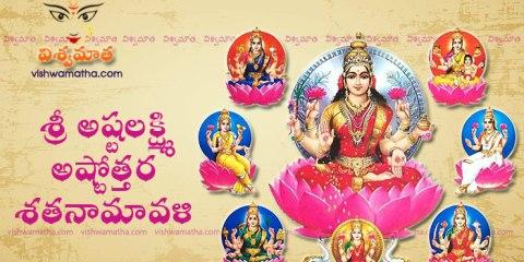 ashta lakshmi 108 names