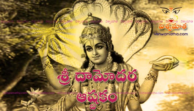 damodara ashtakam