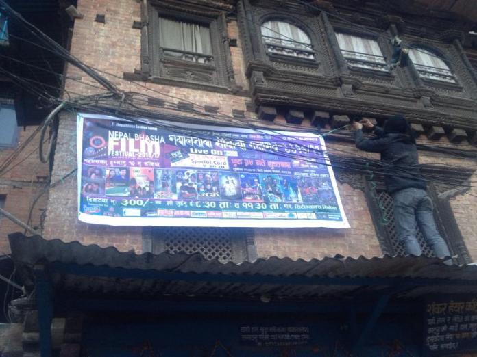 Nepal Bhasha Sankipa prachar 1
