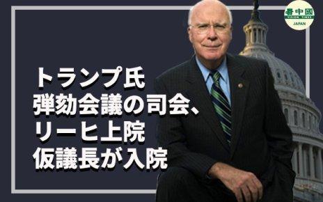 上院仮議長 – 看中国 / VisionTimesJP