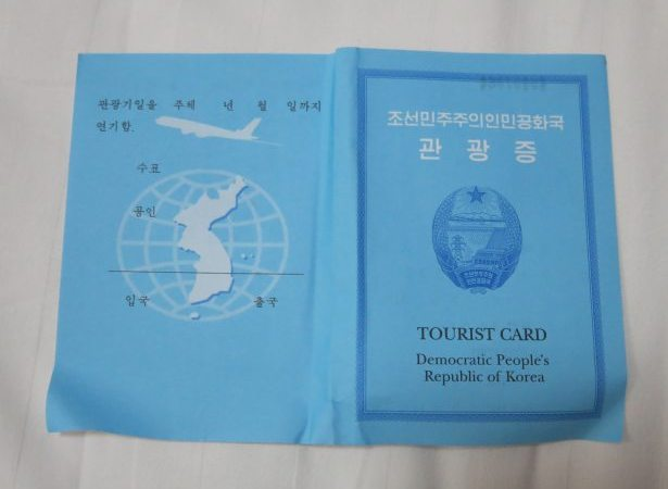 What is a North Korean tourist Visa like? How do you get one?