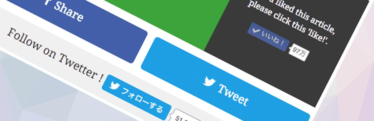 WordPress でいいねボタンとシェアボタンを設置できるプラグイン