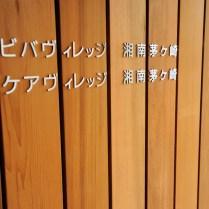 ギャラリー 生活サポート付きシニアマンション「ビバヴィレッジ湘南茅ヶ崎」