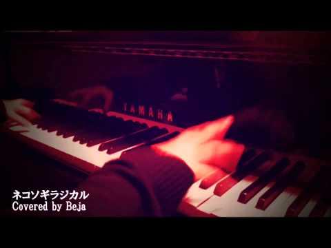[PLAY LIKE G.O.D.] ネコソギラジカル / Beja