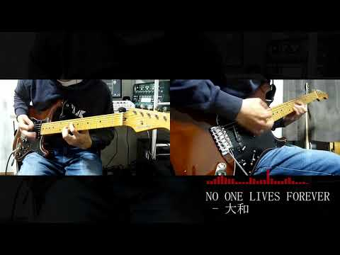 NO ONE LIVES FOREVER / Rich guitars