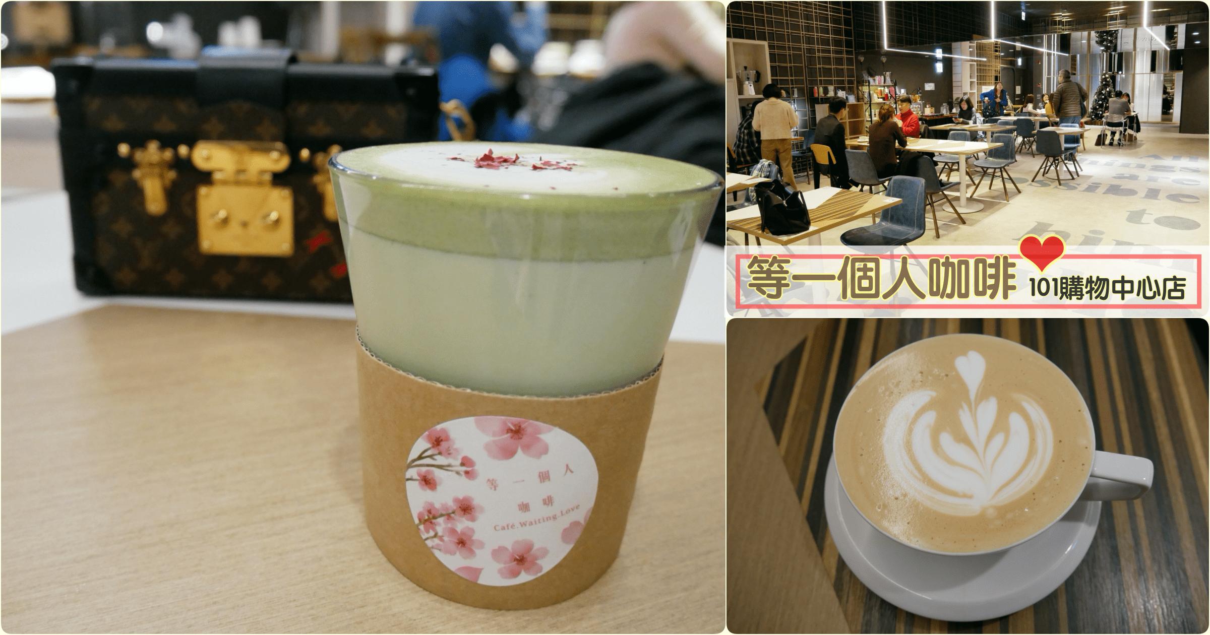 網站近期文章:[台北美食]等一個人咖啡.101購物中心店|繁華百貨公司內一隅安靜處.飄滿著咖啡香