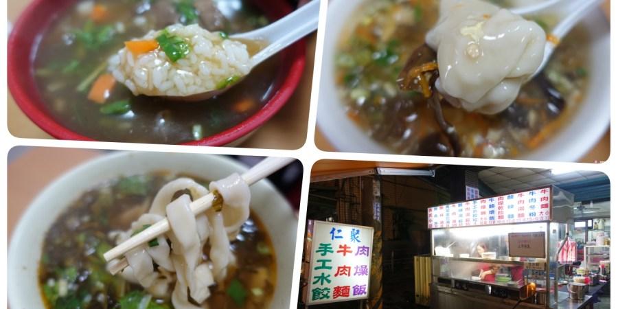20180211仁聚牛肉麵