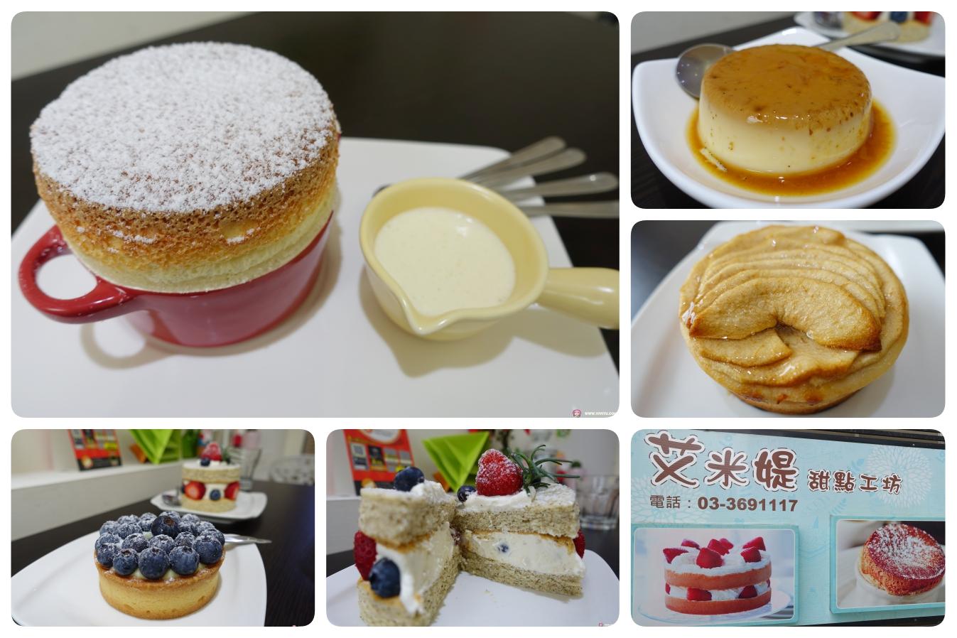 [桃園甜點]艾米媞甜點工坊.法國藍帶甜點師傅~甜點蛋糕咖啡下午茶.遇見夢幻甜點香草舒芙蕾