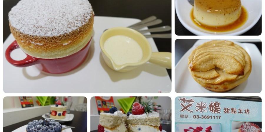 20180422[桃園甜點]艾米媞甜點工坊