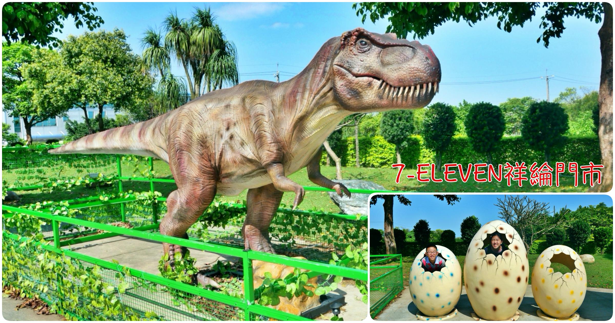 閱讀文章:[大園旅遊]7-ELEVEN祥綸門市|桃園高鐵站附近特色門市~恐龍迷照過來.超大恐龍出沒