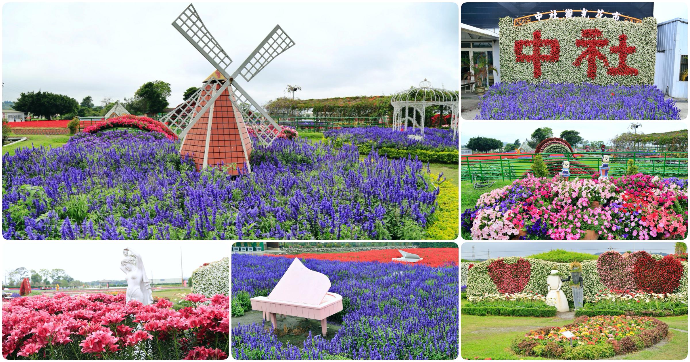 網站近期文章:[台中旅遊]中社觀光花市花海|歐式花園造景~一年四季會有不同的花朵盛開.很適合拍照的景點
