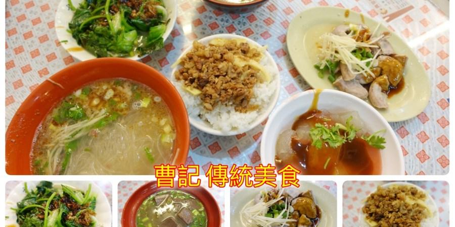 20180722曹記傳統美食