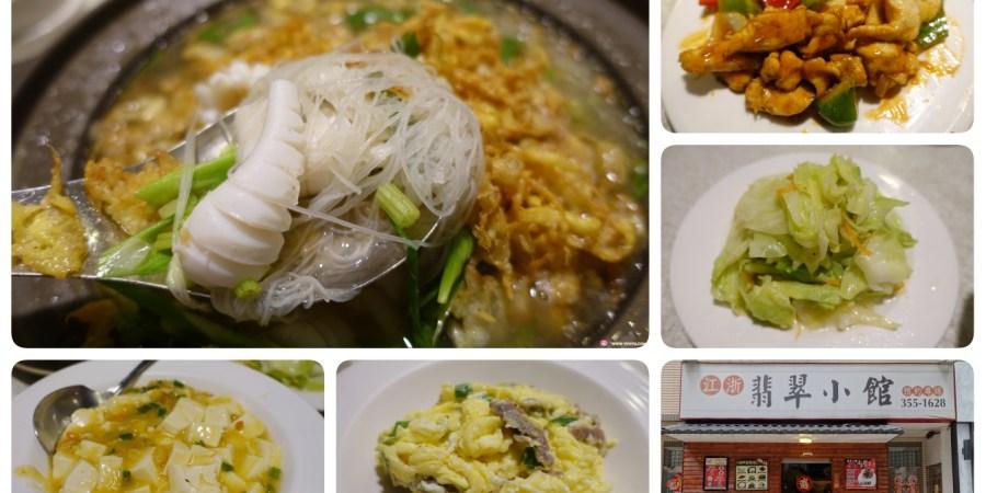 [桃園美食]翡翠小館~中正藝文特區裡的江浙美食.適合聚餐的中式餐廳 @VIVIYU小世界