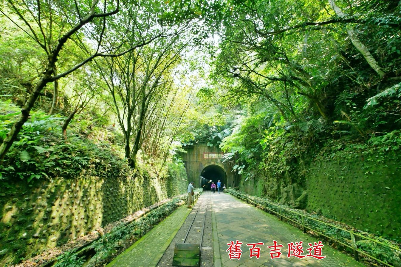 閱讀文章:[大溪旅遊]舊百吉隧道|慈湖往角板山的免費景點~內有早年的台車輕便鐵路.平緩好走又涼快