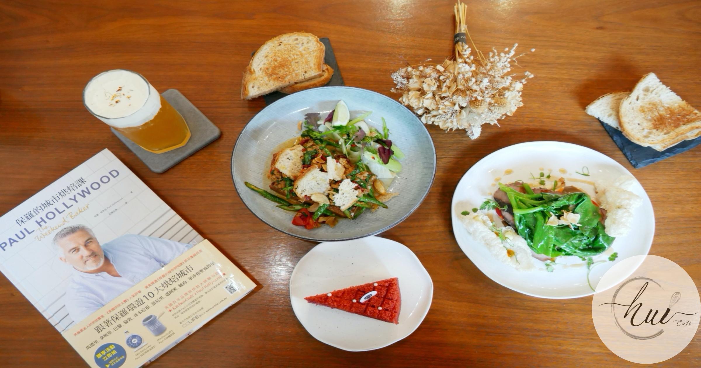 延伸閱讀:[台中美食]卉-HUI Café·法式甜點·早午餐|隱藏在公園對面的小清新~吃的到食物的原型餐點