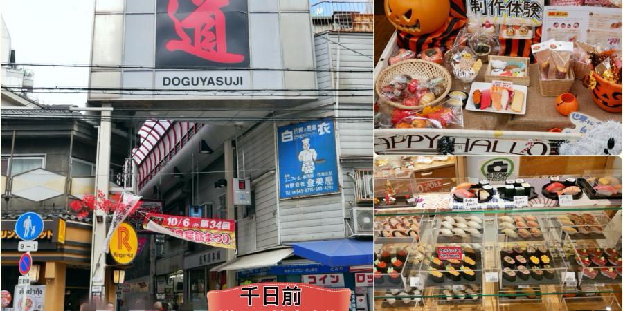 千日前,千日前道具屋筋商店街,大阪旅遊,大阪景點,心齋橋,日本廚房用具,日本旅遊,日本景點,日本道具街 @VIVIYU小世界