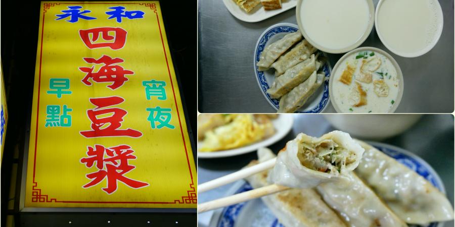 [桃園美食]永和四海豆漿|宵夜場美食~銅板小吃.咬下會爆汁的煎餃 @VIVIYU小世界