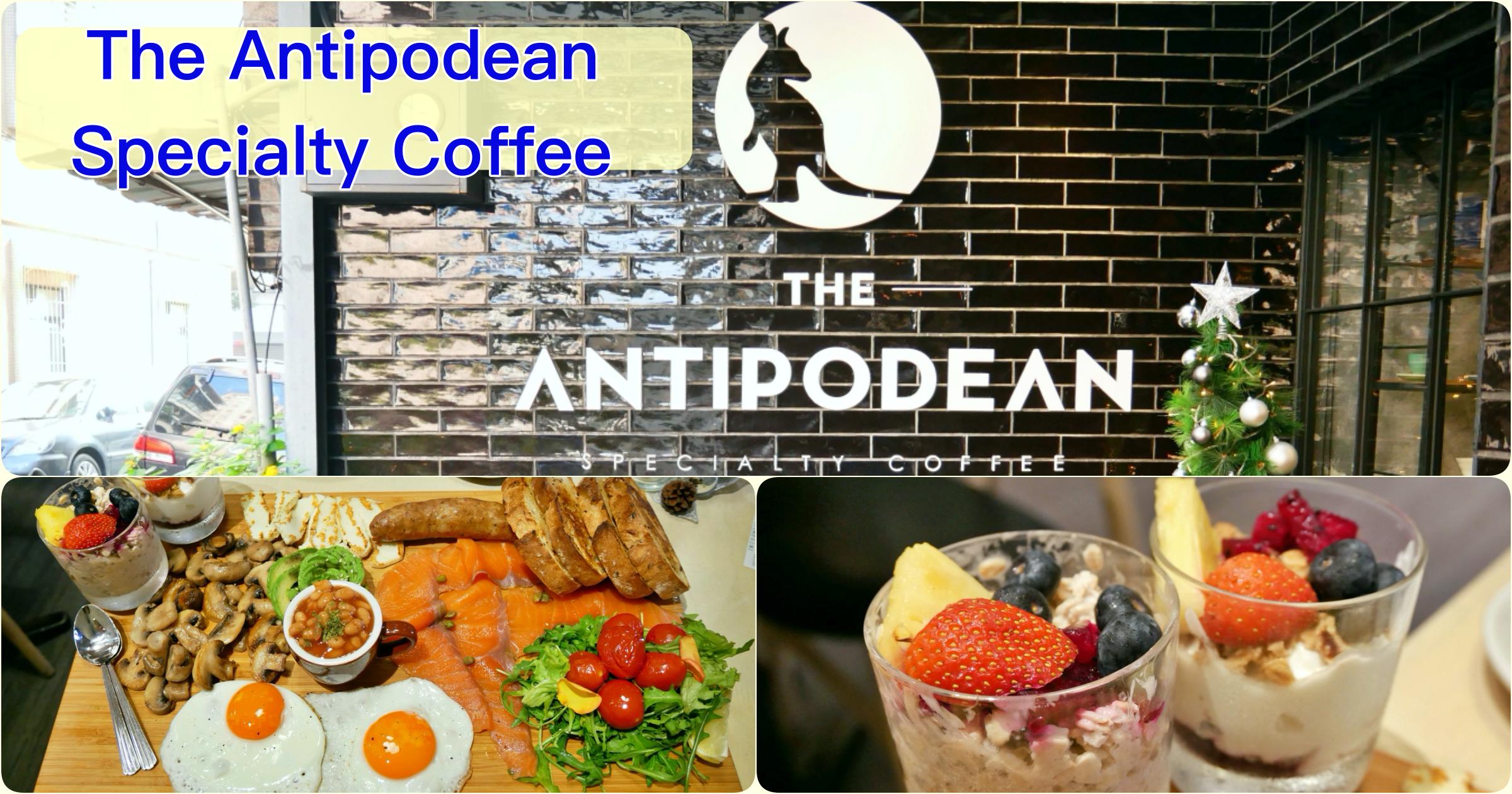 網站近期文章:[內湖美食]The Antipodean Specialty Coffee|捷運港墘站~澳洲風格咖啡館.經典澎湃的皇后大早餐