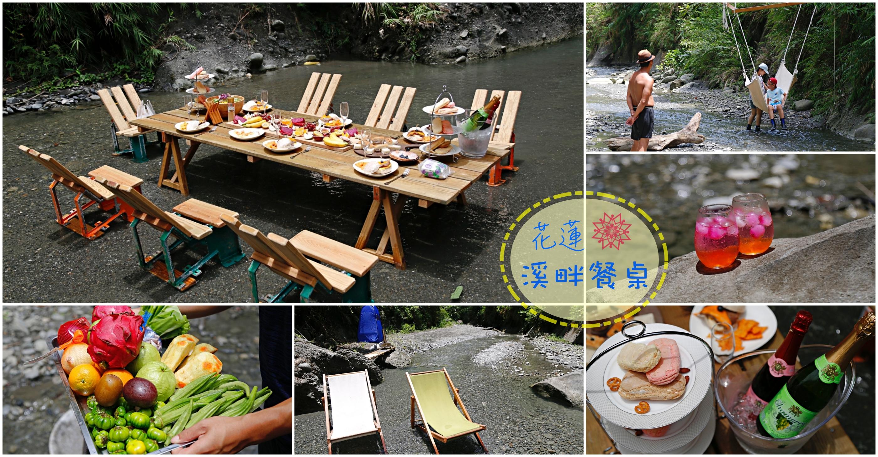 網站近期文章:[花蓮美食]花蓮溪畔餐桌|花蓮新玩法結合溯溪與美食~獨一無二超浮誇下午茶體驗