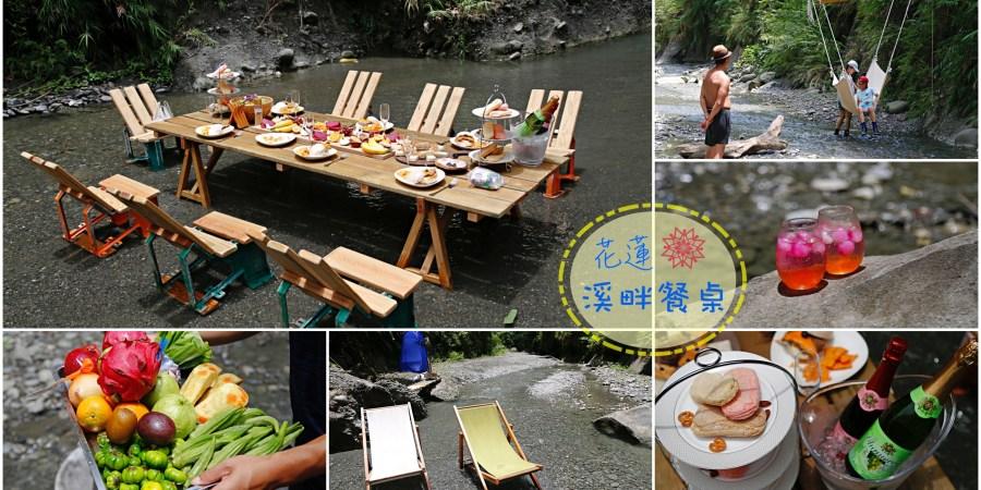 20190707花蓮溪畔餐桌