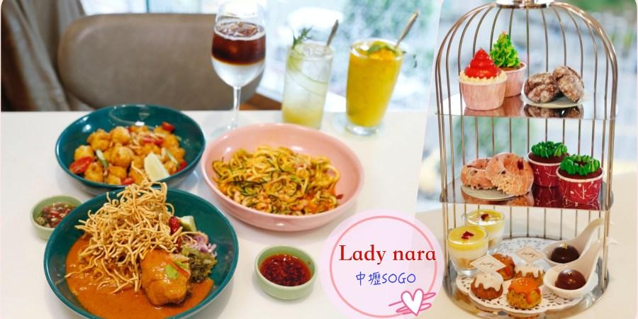 20191212[中壢美食]Lady nara