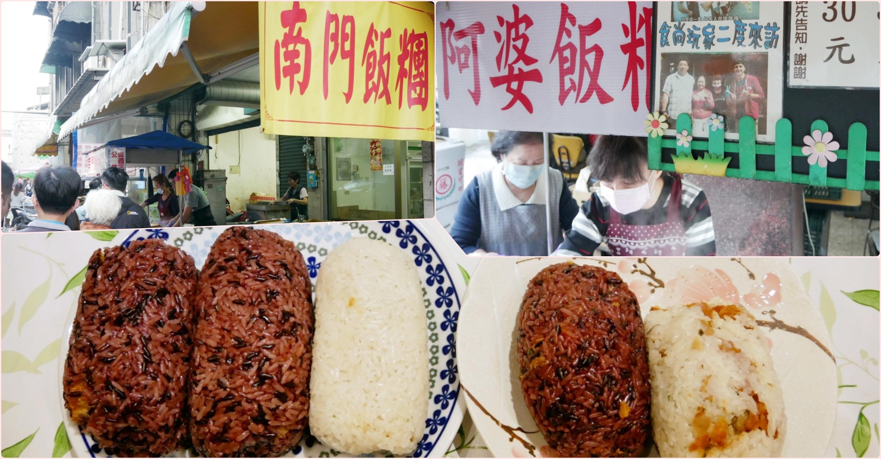 網站近期文章:[桃園美食]南門飯糰&阿婆飯糰|南門市場文化街上在地人大推的傳統古早味‧高CP值的銅板早餐