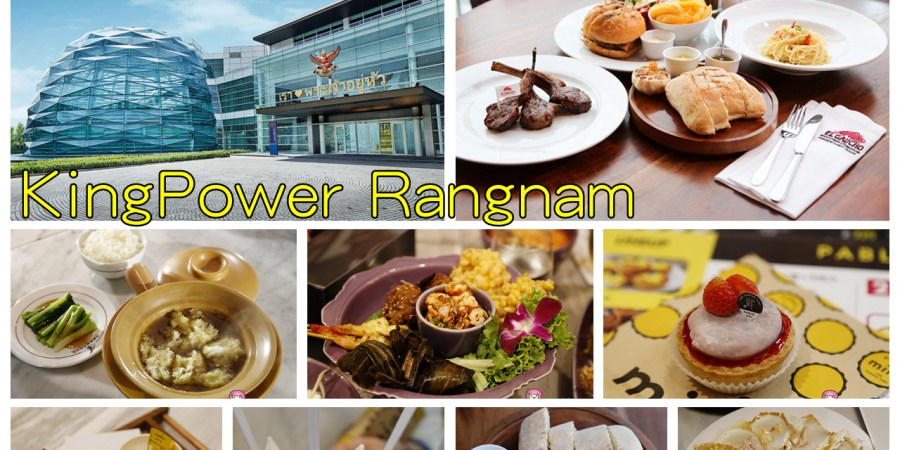 El Gaucho,KingPower,KingPower Rangnam,Koi The,MAKE ME MANGO,nara,曼谷美食,泰國旅遊,泰國美食 @VIVIYU小世界