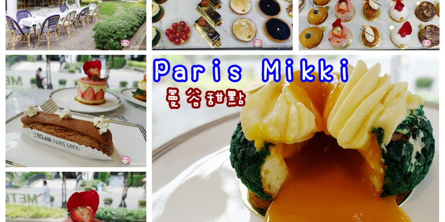 Paris Mikki,Terminal 21,曼谷甜點,曼谷美食,曼谷蛋糕,泰國美食 @VIVIYU小世界
