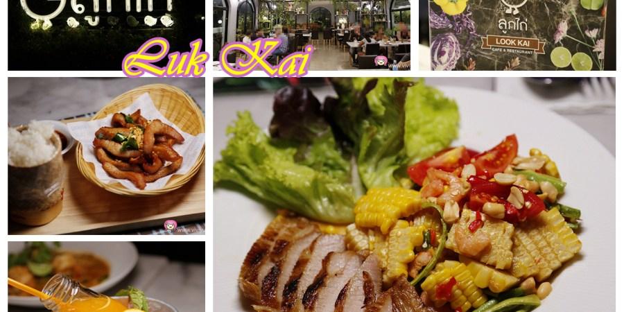 Look kai CAFE&Restaurant,拷艾咖啡館,拷艾甜點,拷艾餐廳,泰國,泰國餐廳 @VIVIYU小世界