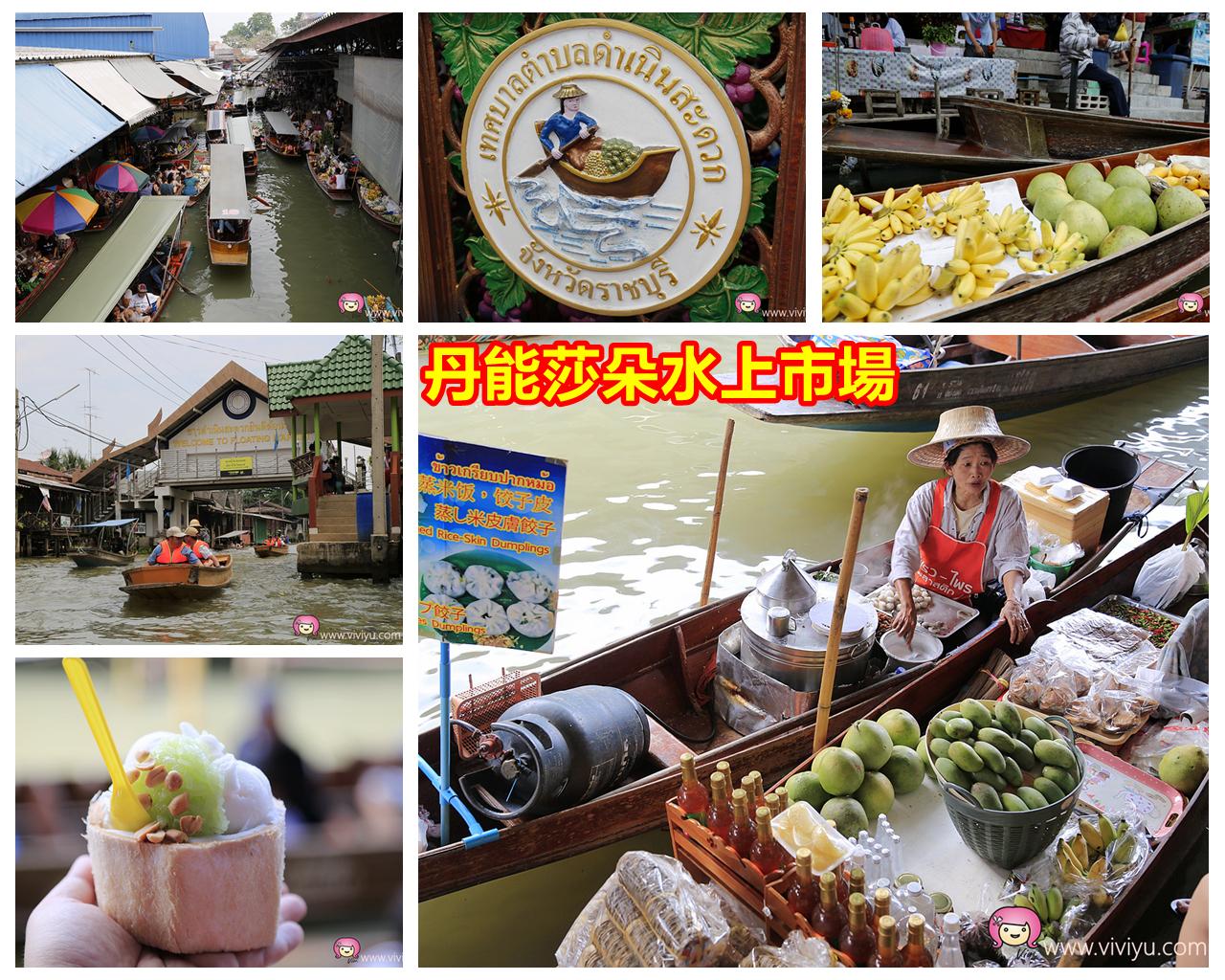 延伸閱讀:[泰國.景點]丹能莎朵水上市場.手搖船逛大街~觀光客的最愛.知名電影取景處
