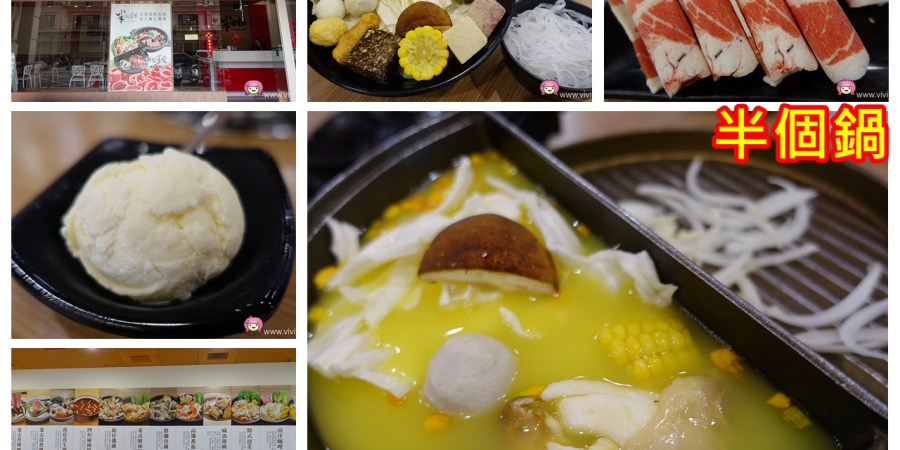 個人火烤兩吃鍋物,八德火鍋,八德燒烤,八德美食,半個鍋,桃園美食 @VIVIYU小世界