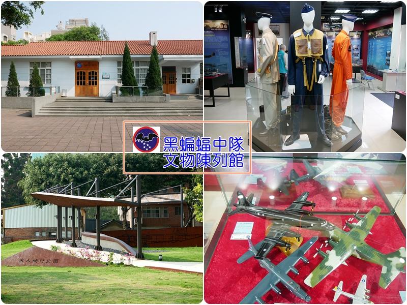 網站近期文章:[新竹景點]黑蝙蝠中隊文物陳列館、東大飛行公園|免費景點.具教育意義的博物館