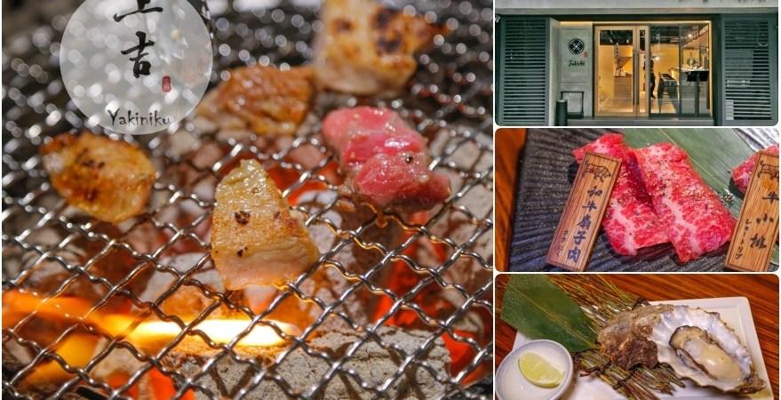 [台北美食]東區.上吉燒肉 Yakiniku 頂級日式燒烤|捷運國父紀念館站附近深夜食堂~精緻的燒肉與桌邊代烤服務 @VIVIYU小世界
