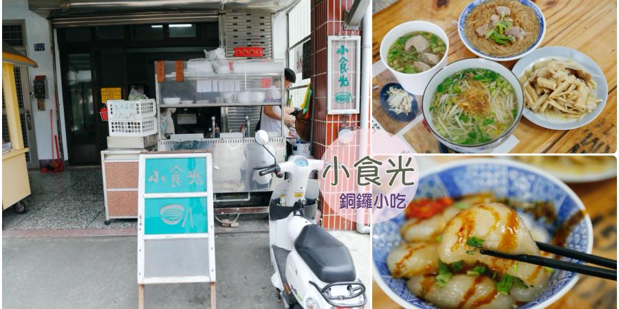 [苗栗美食]小食光麵堂|銅鑼火車站旁銅板美食~必點水晶餃.還可以當早餐享用 @VIVIYU小世界