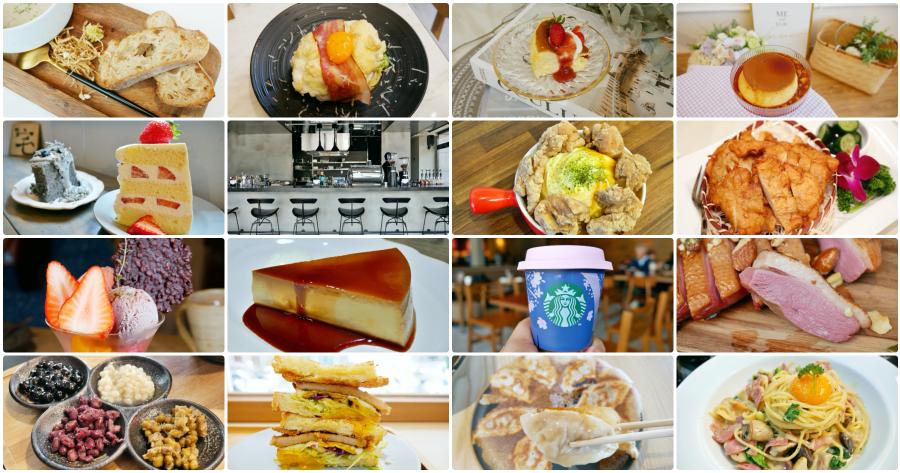 網站近期文章:[桃園美食]2020桃園新開幕美食地圖懶人包|中式、異國料理、咖啡館、早午餐、甜點料理大集合