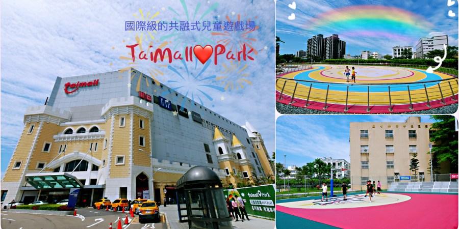 [南崁旅遊]台茂購物中心|Taimall♥Park 2020國際級的共融式兒童遊戲場今夏新登場‧六月前陸續免費開放使用 @VIVIYU小世界