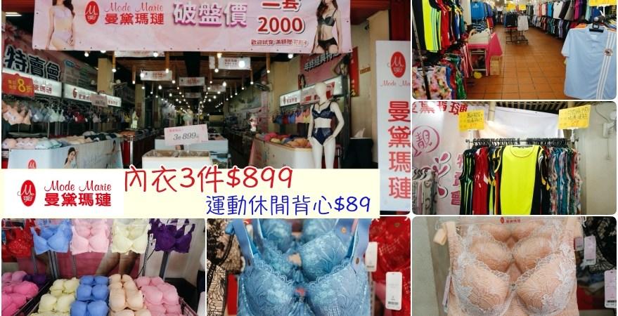 [中和特賣]曼黛瑪璉內衣特賣會  振興券加碼再折~內衣出清3件899.暢銷款內衣買一送一 @VIVIYU小世界