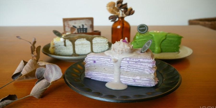 [台中美食]Overture序曲 國美12|台中西區甜點~老宅改造復古日系氛圍.千層蛋糕專賣店 @VIVIYU小世界