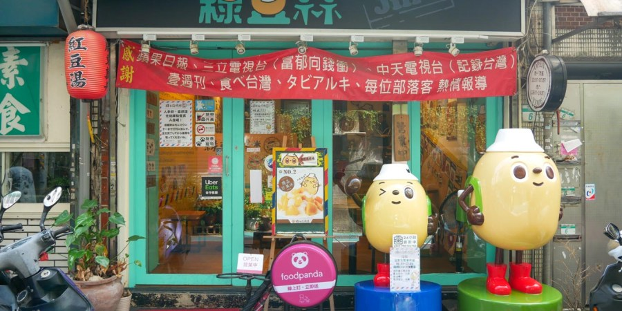 [台北美食]綠豆蒜啥咪|台式傳統古早味點心~化身超萌綠豆蒜玩偶.銅板美食輕鬆吃 @VIVIYU小世界