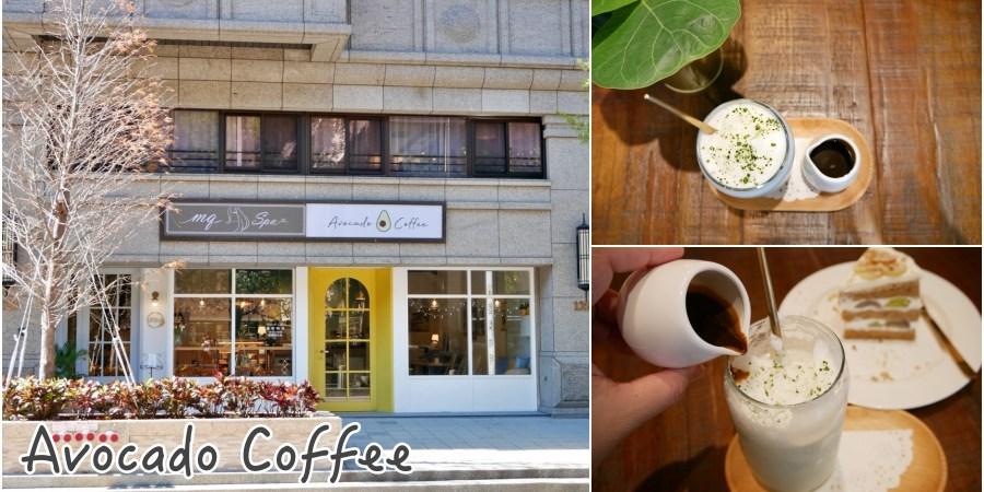 [桃園美食]Avocado Coffee 酪梨咖啡|中正藝文特區附近輕食咖啡館~輕食.咖啡.戚風蛋糕 @VIVIYU小世界